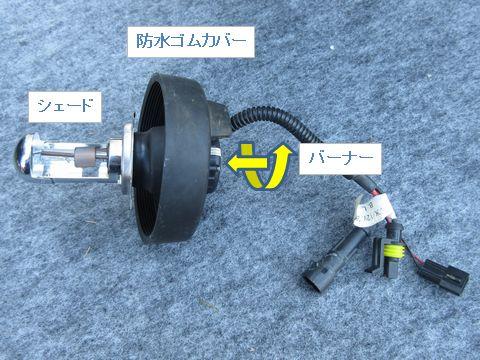 HIDバーナーの取付け(防水ゴムカバーの取り付け)