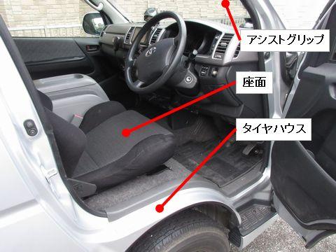 セミバケットシート(乗り降り)