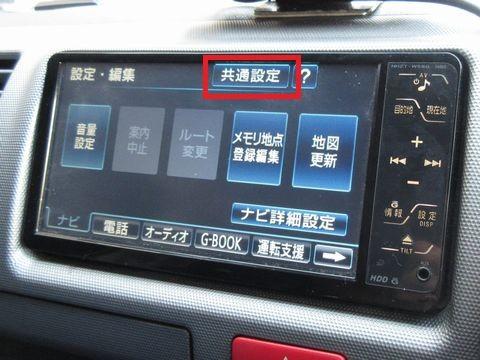 NHZT-W58G 設定・編集