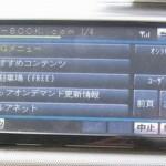 G-BOOKメニュー画面