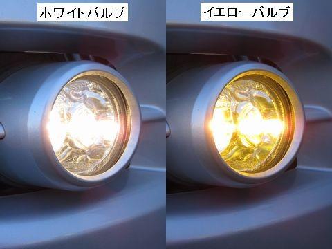 フォグランプ点灯の様子(ホワイトバルブとイエローバルブの比較)