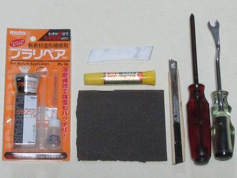 フロントグリルのツメの補修に必要な工具類