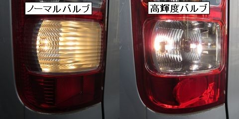 バックランプ点灯の様子(ノーマルバルブと高輝度バルブの比較)