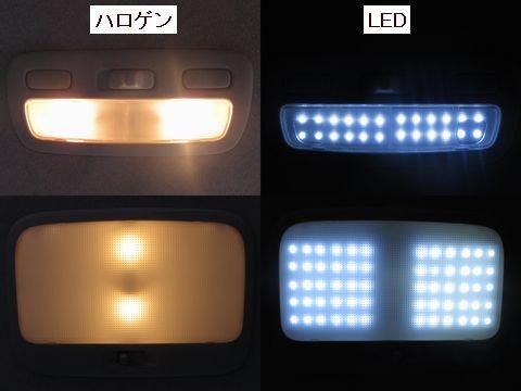 ルームランプ点灯の様子(ノーマルバルブとLEDパネルの比較)