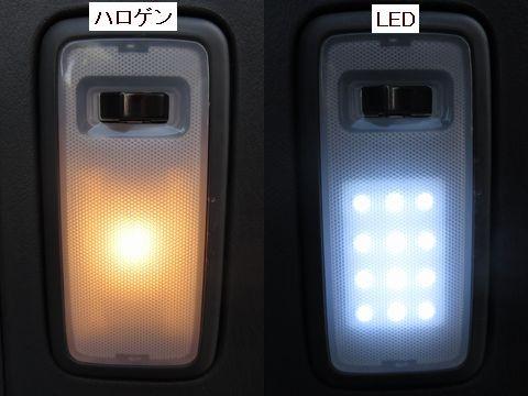ステップランプ点灯の様子(ノーマルバルブとLEDパネルの比較)