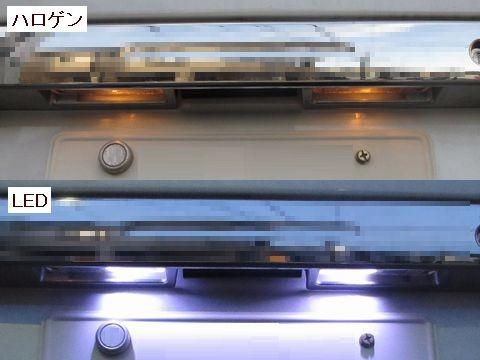 ライセンスランプ点灯の様子(ノーマルバルブとLEDバルブの比較)