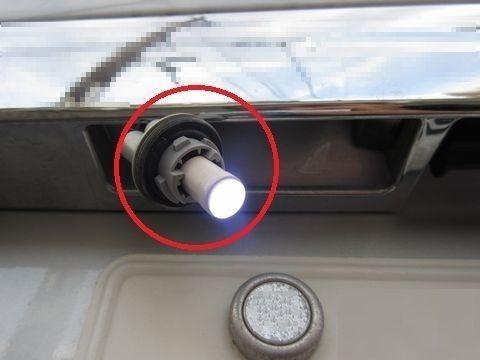 ライセンスランプ(LEDバルブの点灯確認)