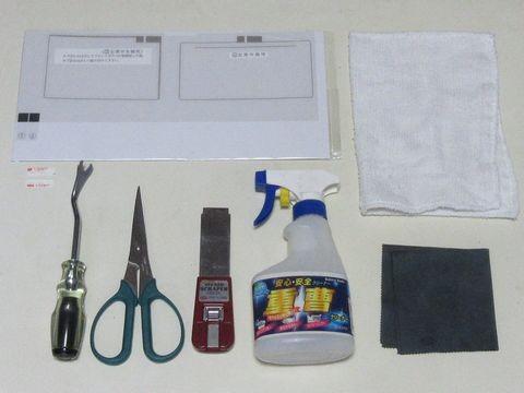 tools-needed2install-film-antenna