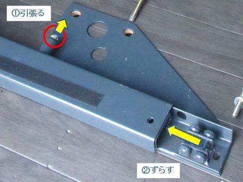 スライドレールの取り付け(前側ボルト孔)