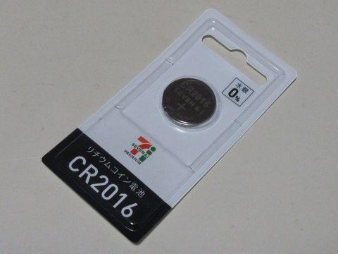 コイン形リチウム電池