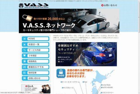 VASSネットワーク